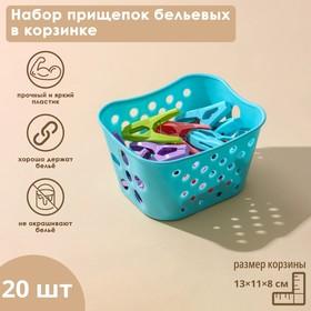 Набор прищепок в корзинке 13х11х8 см, 20 шт (6 см), цвет МИКС