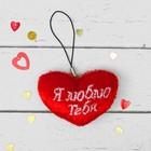 """Мягкая игрушка-подвеска """"Сердце: я тебя люблю"""", набор 6 шт."""