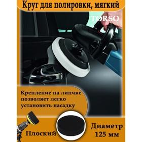 Круг для полировки TORSO, мягкий, 125 мм, плоский