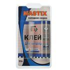 Клей-холодная сварка для металла MASTIX, 55 г