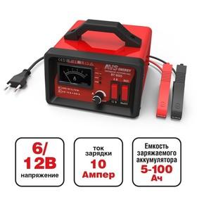 Зарядное устройство для автомобильного аккумулятора AVS BT-6025, 10 A, 6/12 В