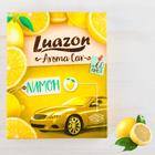 """Ароматизатор под сиденье авто """"Aroma Car"""", лимон"""