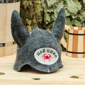 Банная шапка «Викинг. Пей пиво», войлок, серая Ош