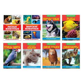"""Набор мини-энциклопедий  """"Узнаем про все вокруг. Живая природа"""" 8 штук 16 страниц"""