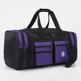 Сумка дорож ЛБ-420, отдел на молнии, 5 н/кармана, длинн ремень, черный/фиолетовый