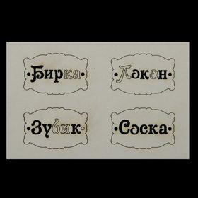 "Чипборд картон ""Мамины сокровища"" №1,  14,5х9,2х0,1 см"