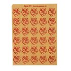 "Наклейки на цветы ""Я тебя люблю"" с ангелом, бордо, 30 наклеек на листе А6 (Т5/1)"
