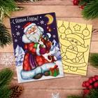 """Фреска-открытка """"Дедушка Мороз с подарком"""""""