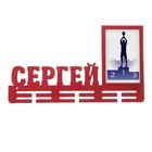 """Медальница """"Сергей"""""""