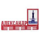 "Медальница ""Александр"""