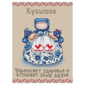 """Набор для вышивки """"Славянский оберег. Кубышка"""""""