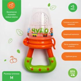 Ниблер «Чудо», с силиконовой сеточкой, цвет оранжевый Ош