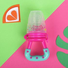 Ниблер «Самая сладкая», с силиконовой сеточкой, цвет розовый Ош