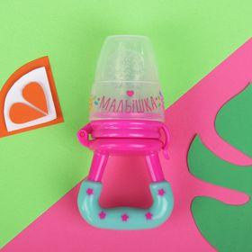 Ниблер «Малышка», с силиконовой сеточкой, цвет розовый Ош