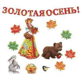 """Набор для оформления """"Здравствуй, осень"""" 12 предм."""