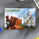"Магнит двухсторонний ""Екатеринбург"""