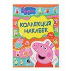Коллекция наклеек «Свинка Пеппа»