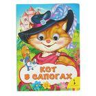 Весёлые глазки «Кот в сапогах». Автор: Перро Ш.