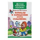 Детская библиотека Росмэн «Карандаш и Самоделкин против Злодейкина». Автор: Постников В.Ф.