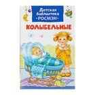 Детская библиотека Росмэн «Колыбельные»