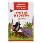 Детская библиотека Росмэн «Кротик и зонтик и другие истории». Автор: Милер З.