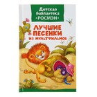 Детская библиотека Росмэн «Лучшие песенки из мультфильмов»