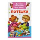 Детская библиотека Росмэн «Потешки»