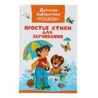 Детская библиотека Росмэн «Простые стихи для заучивания»