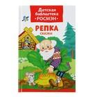 Детская библиотека Росмэн «Репка. Сказки»