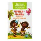 Детская библиотека Росмэн «Чунга-чанга. Песенки из мультфильмов»