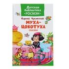 Детская библиотека Росмэн «Муха-цокотуха и другие сказки». Автор: Чуковский К.И.