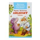 Детская библиотека Росмэн «Айболит и другие сказки». Автор: Чуковский К.И.