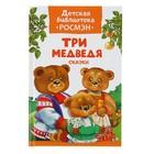 Детская библиотека Росмэн «Три медведя. Русские народные сказки»