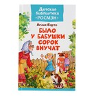 Детская библиотека Росмэн «Было у бабушки сорок внучат». Автор: Барто А.