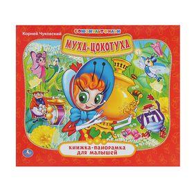 """Книжка-панорамка для малышей А5 """"муха-Цокотуха"""""""