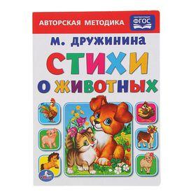 """Книжка-картонка (160*220) """"Стихи о животных"""""""