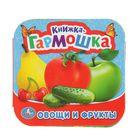 """Книжка-гармошка """"Овощи и фрукты"""", 12 картонных страниц"""
