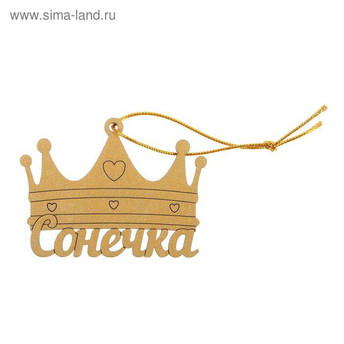 Подвеска Сонечка корона золото