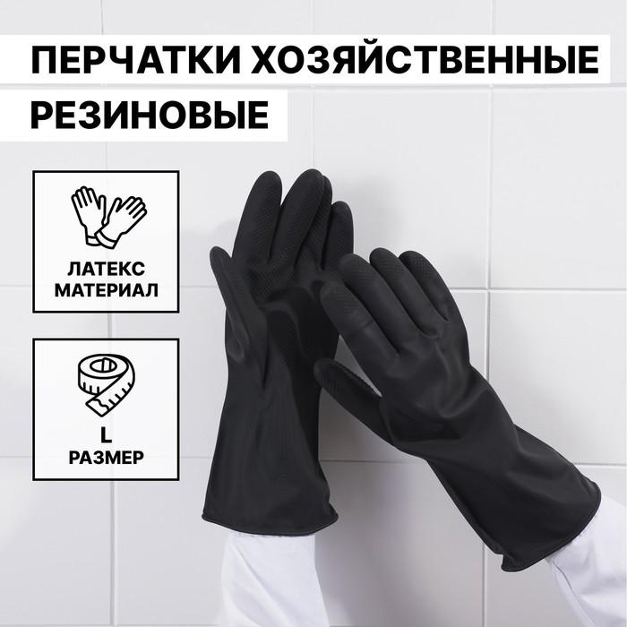 Перчатки защитные химически стойкие, латекс 55 гр, размер L