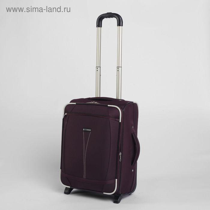 Чемодан малый с расширением, наружный карман, 4 колеса, цвет пурпурный