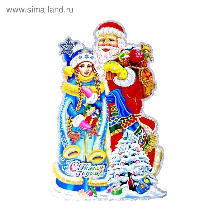 "Плакат ""Дед Мороз и снегурочка"" с подарками 29*44 см"