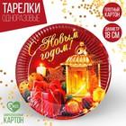 """Тарелка бумажная """"С Новым годом"""" свеча (18 см)"""