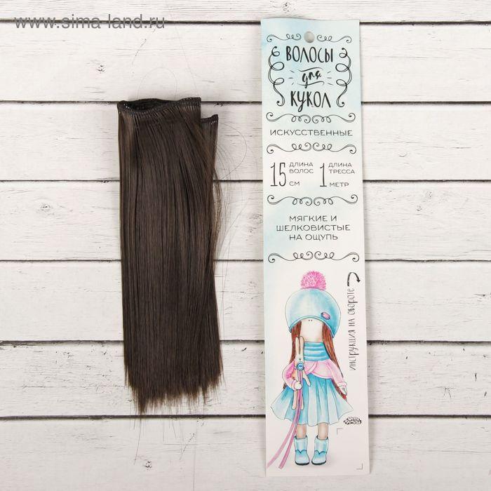 """Волосы - тресс для кукол """"Прямые"""" длина волос 15 см, ширина 100 см, цвет № 8"""