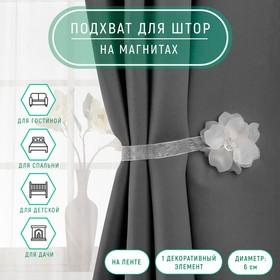 """Подхват для штор на ленте """"Нежный цветок"""", цвет белый"""