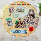 """Тарелка с сублимацией """"Челябинск"""", почтовая, 20 см"""