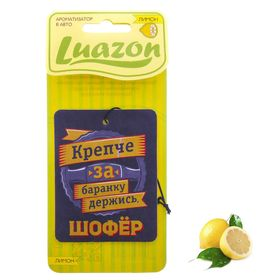 Ароматизатор в авто, серия приколы 'Шофер', лимон Ош