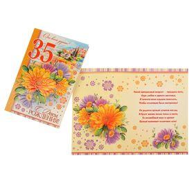 Открытка 'С Днем Рождения! 35' цветы. А5 Ош