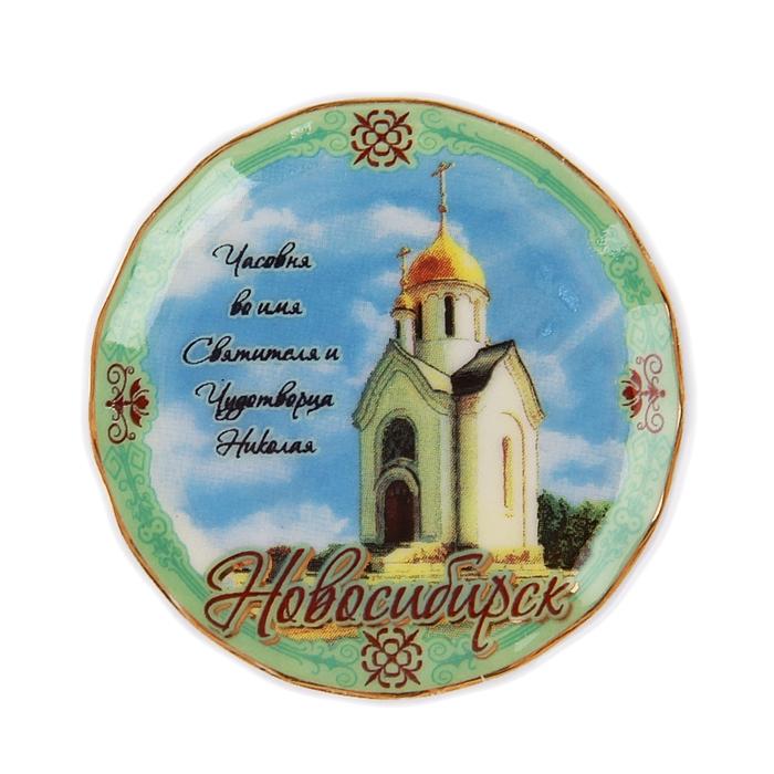 """Магнит-тарелочка """"Новосибирск. Часовня во имя Чудотворца Николая"""", 5,5 см, керамика, деколь"""