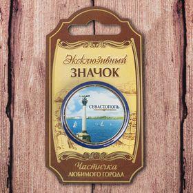 Значок 'Севастополь' Ош