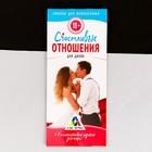 Романтические купоны «Законы счастливых отношений»